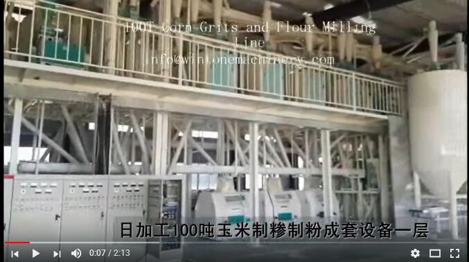100T/Day Maize Grits and Flour Grinding Line built by Win Tone Machinery in Anhui Dayuan Company:
